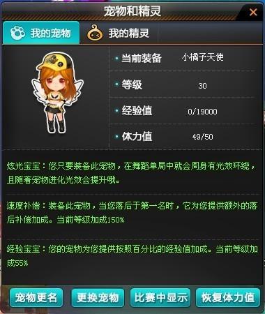 qq飞车装备经验加成_QQ飞车小橘子天使技能图文展示-ProGoGame