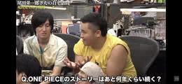 再画5年或完结!尾田荣一郎透露《海贼王》未来动向