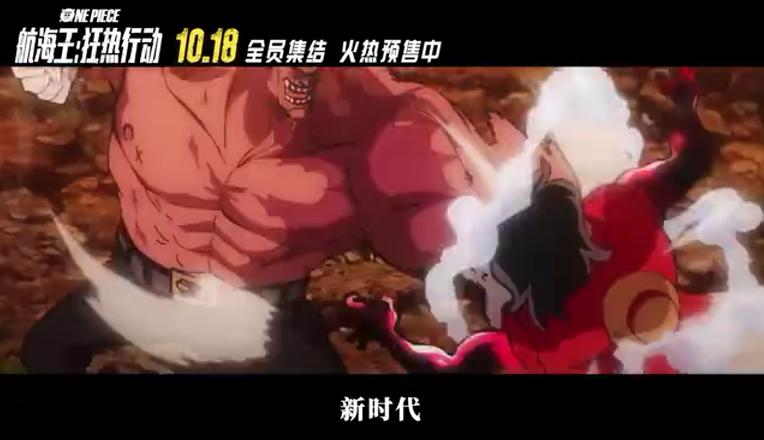 《海贼王》20周年剧场版中文宣传片公开 信念全力守护!