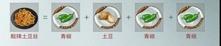 《江湖悠悠手游》酸辣土豆丝怎么做 酸辣土豆丝配方攻略