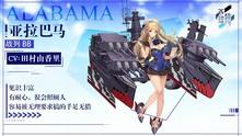 《苍蓝誓约》全新战姬「亚拉巴马」8月27日实装