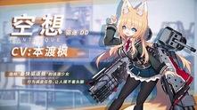 《苍蓝誓约》新战姬9月2日实装 挑战全新副本难度