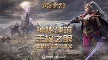 神秘建筑 王权之眼 《魔法门之英雄无敌:王朝》全新玩法首次曝光