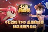 《石器时代M》首届巅峰赛,群雄逐鹿齐备战