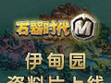 迈向新大陆!《石器时代M》伊甸园资料片上线