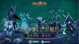 墓园种族 亡灵崛起《魔法门之英雄无敌:王朝》最新视频一睹为快!