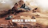 陆战之王势不可挡《坦克世界》不删档测试今日全面开启