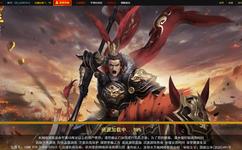 三国战争策略《大城主》网页游戏今日首服
