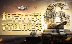 重返前线《坦克前线》六周年庆典开启