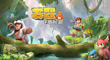 石器《宇宙起源》秋季新版本上线 下载送千元京东卡