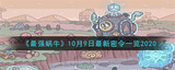 《最强蜗牛》10月9日最新密令一览2020