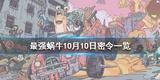 《最强蜗牛》10月10日密令是什么 10月10日密令一览