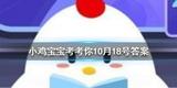 小鸡宝宝考考你下列哪个是中国第一部动画片