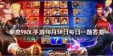 梦魇之主是谁的技能 拳皇98OL手游10月18日每日一题答案