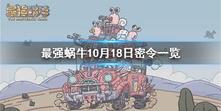 《最强蜗牛》10月18日密令是什么 10月18日密令一览