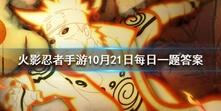 第四季忍法帖中的专属称号是 火影忍者手游10月21日每日一题答案