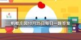 我国传统习俗中,重阳节经常吃重阳糕,饮 蚂蚁庄园今日答案10月25日