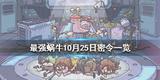 《最强蜗牛》10月25日密令是什么 10月25日密令一览