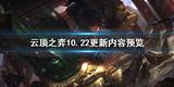 《云顶之弈》10.22更新什么?10.22更新内容预览