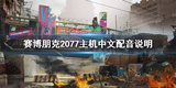 《赛博朋克2077》主机有中文配音吗?主机中文配音说明