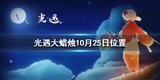 《光遇》大蜡烛10月25日位置 10月25日大蜡烛在哪
