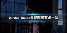 《谋杀屋》游戏配置要求是什么?最低配置要求一览