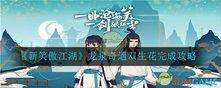 《新笑傲江湖》龙泉奇遇双生花完成攻略