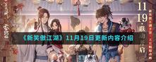 《新笑傲江湖》11月19日更新内容介绍