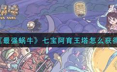 《最强蜗牛》七宝阿育王塔怎么获得