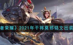 《王者荣耀》2021年干将莫邪铭文出装推荐