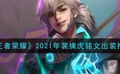 《王者荣耀》2021年裴擒虎铭文出装推荐