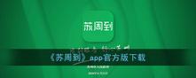 《苏周到》app官方版下载