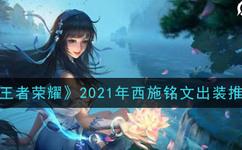 《王者荣耀》2021年西施铭文出装推荐