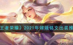 《王者荣耀》2021年嫦娥铭文出装推荐