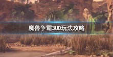 《魔兽争霸3》UD怎么玩?UD玩法攻略