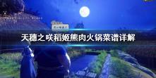 《天穗之咲稻姬》熊肉火锅怎么样 熊肉火锅菜谱详解