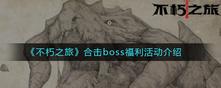 《不朽之旅》合击boss福利活动介绍