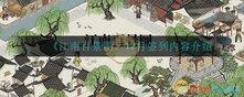 《江南百景图》12月签到内容介绍