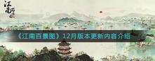 《江南百景图》12月版本更新内容介绍