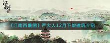 《江南百景图》严大人12月下架建筑介绍
